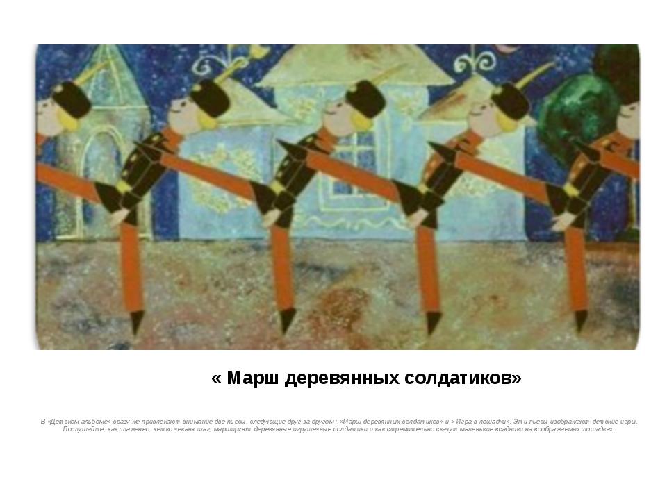 « Марш деревянных солдатиков» В «Детском альбоме» сразу же привлекают вниман...