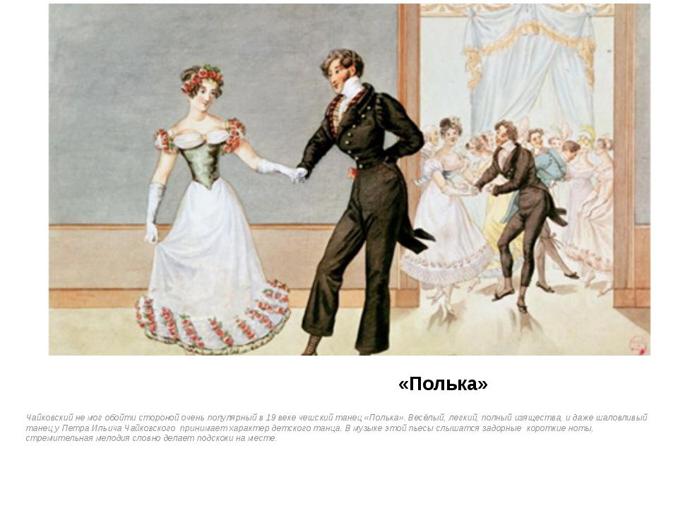 «Полька» Чайковский не мог обойти стороной очень популярный в 19 веке чешски...