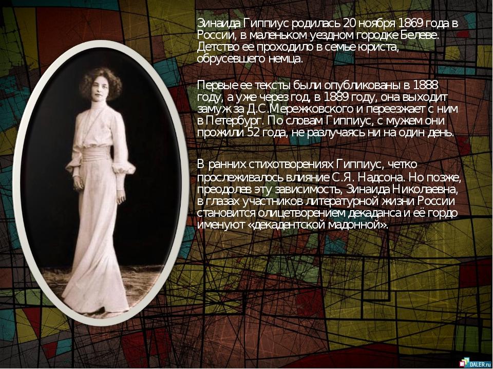 Зинаида Гиппиус родилась 20 ноября 1869 года в России, в маленьком уездном г...