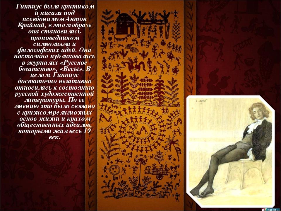 Гиппиус была критиком и писала под псевдонимом Антон Крайний, в этом образе...