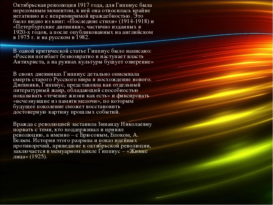 Октябрьская революция 1917 года, для Гиппиус была переломным моментом, к ней...