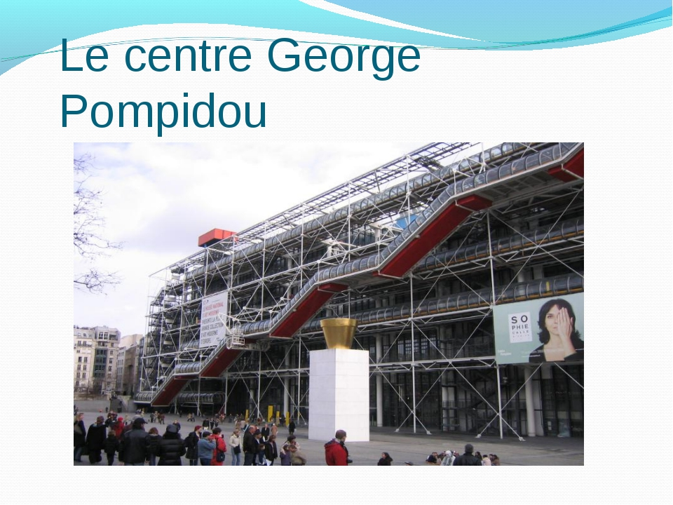 Le centre George Pompidou