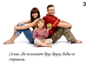 Семье, где помогают друг другу, беды не страшны. 3
