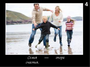 Семья — опора счастья. 4