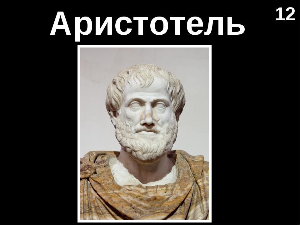 Аристотель 12
