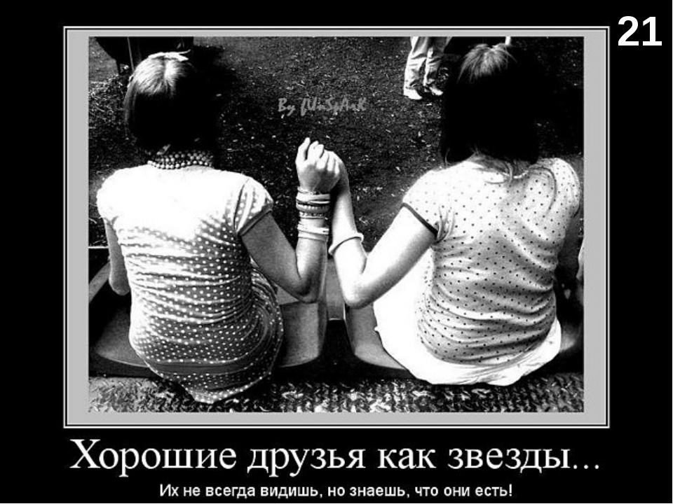 Картинки про прошлую дружбу