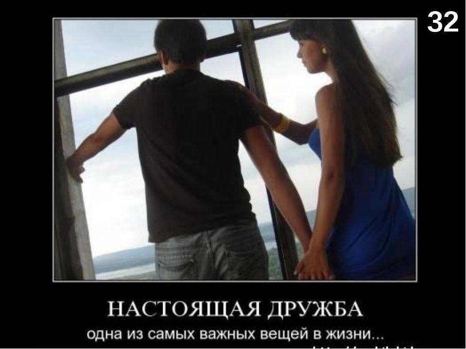 lyubov-druzhba-otnosheniya-seks