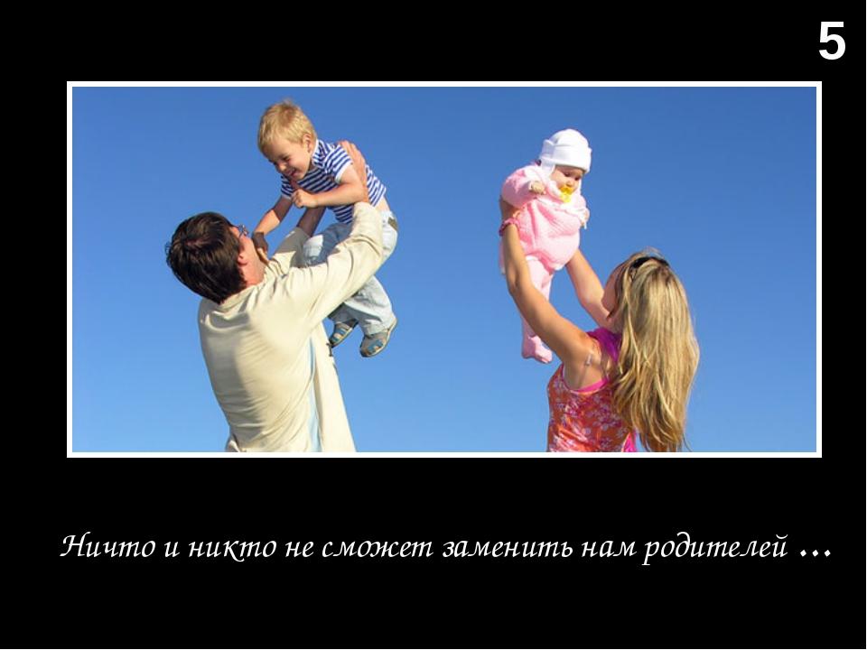 Ничто и никто не сможет заменить нам родителей … 5