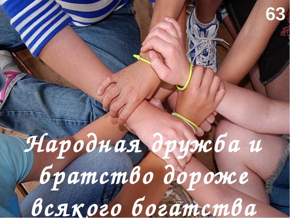 Народная дружба и братство дороже всякого богатства 63