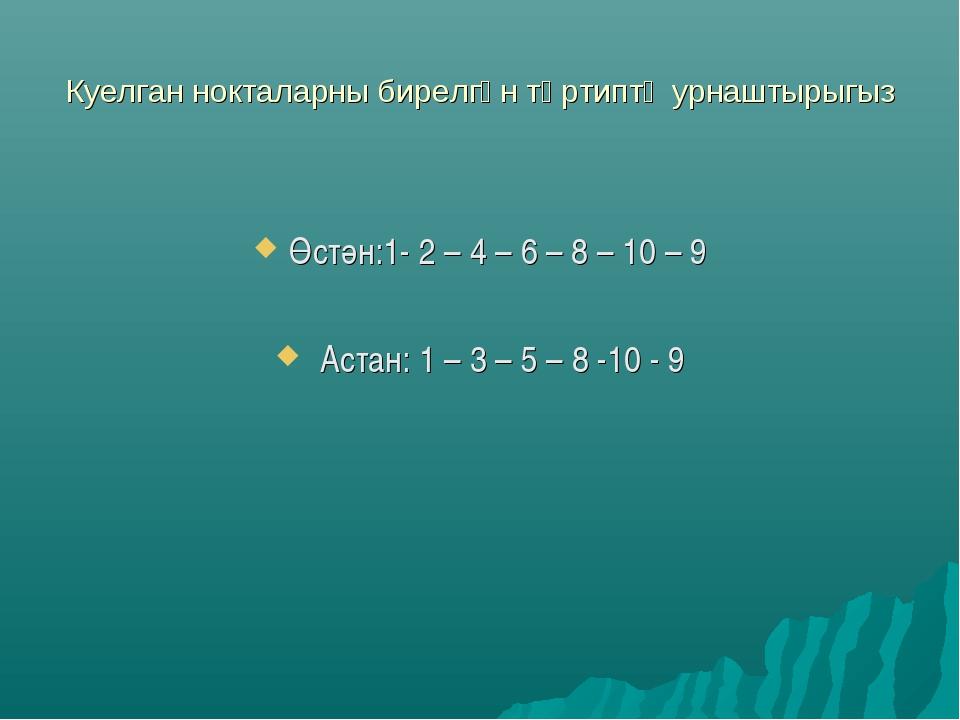 Куелган нокталарны бирелгән тәртиптә урнаштырыгыз Өстән:1- 2 – 4 – 6 – 8 – 10...