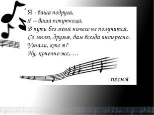 «Танцевальные ритмы» Я - ваша подруга, Я – ваша попутчица, В пути без меня ни