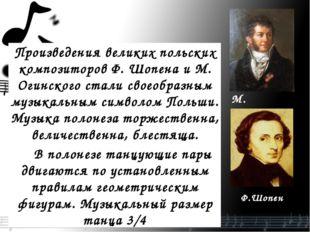 Произведения великих польских композиторов Ф. Шопена и М. Огинского стали сво