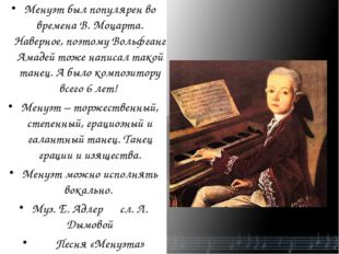 Менуэт был популярен во времена В. Моцарта. Наверное, поэтому Вольфганг Амаде