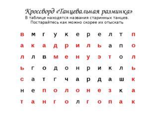 Менуэт Кроссворд «Танцевальная разминка» В таблице находятся названия старинн