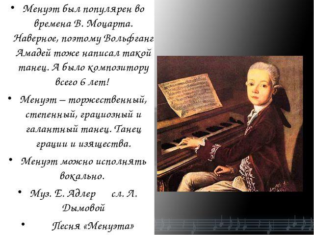 Менуэт был популярен во времена В. Моцарта. Наверное, поэтому Вольфганг Амаде...