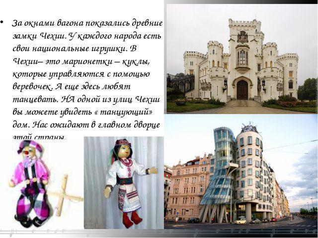 За окнами вагона показались древние замки Чехии. У каждого народа есть свои...