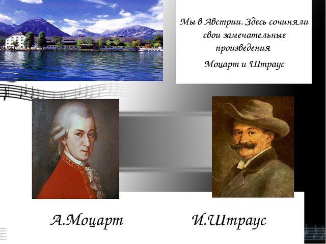 А.Моцарт И.Штраус Мы в Австрии. Здесь сочиняли свои замечательные произведен...