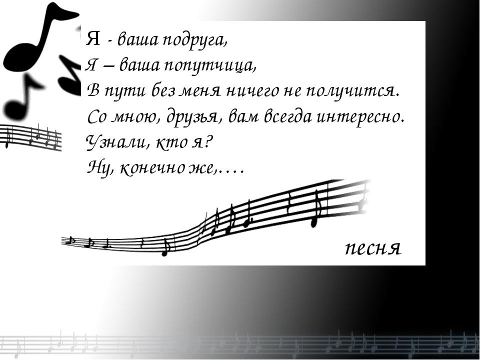 «Танцевальные ритмы» Я - ваша подруга, Я – ваша попутчица, В пути без меня ни...