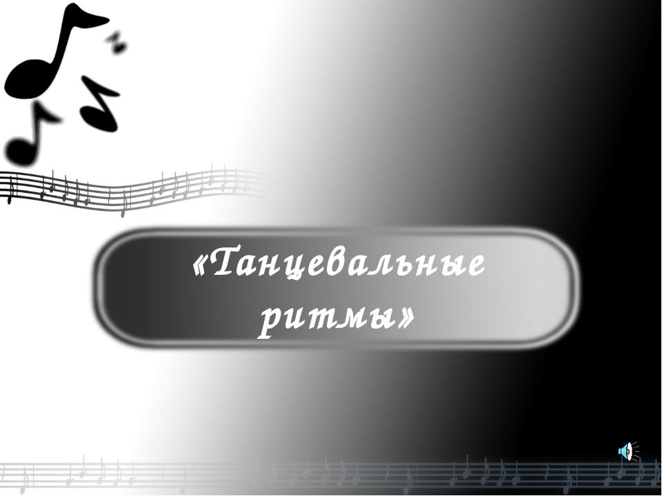 «Танцевальные ритмы»