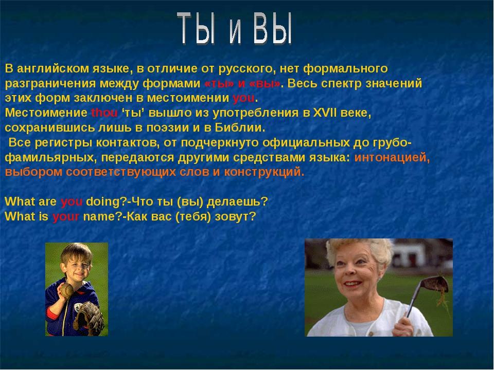 В английском языке, в отличие от русского, нет формального разграничения межд...