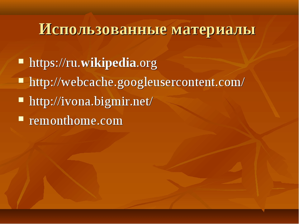 Использованные материалы https://ru.wikipedia.org http://webcache.googleuserc...