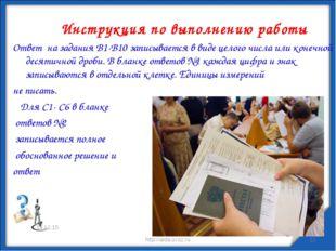 Инструкция по выполнению работы Ответ на задания В1-В10 записывается в виде