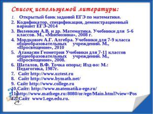 Список используемой литературы:  Открытый банк заданий ЕГЭ по математике. Ко