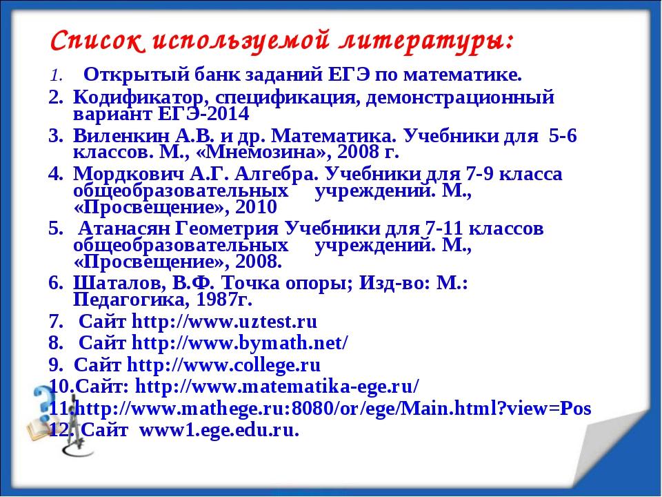 Список используемой литературы:  Открытый банк заданий ЕГЭ по математике. Ко...
