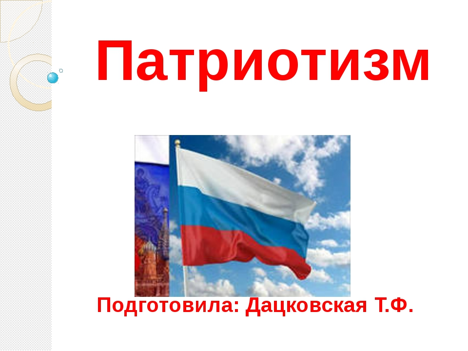 Патриотизм Подготовила: Дацковская Т.Ф.