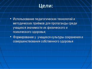 Цели: Использование педагогических технологий и методических приёмов для проп