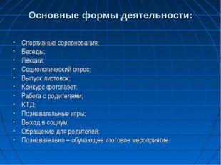 Основные формы деятельности: Спортивные соревнования; Беседы; Лекции; Социоло