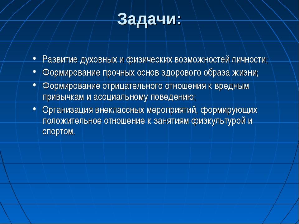 Задачи: Развитие духовных и физических возможностей личности; Формирование пр...