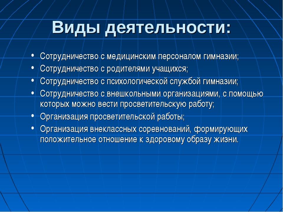 Виды деятельности: Сотрудничество с медицинским персоналом гимназии; Сотрудни...