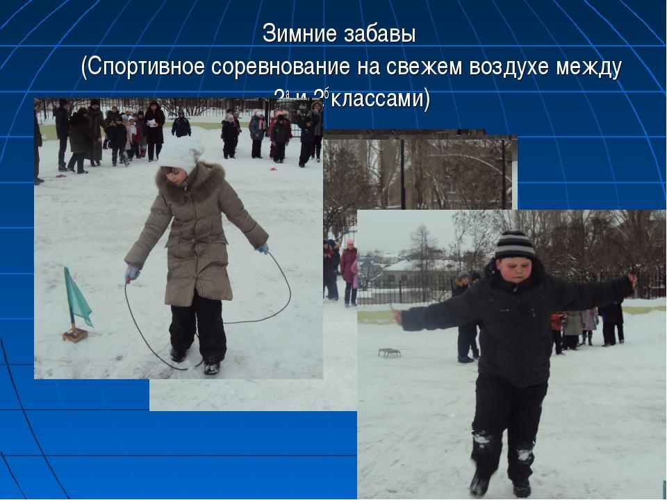 Зимние забавы (Спортивное соревнование на свежем воздухе между 2а и 2б класса...