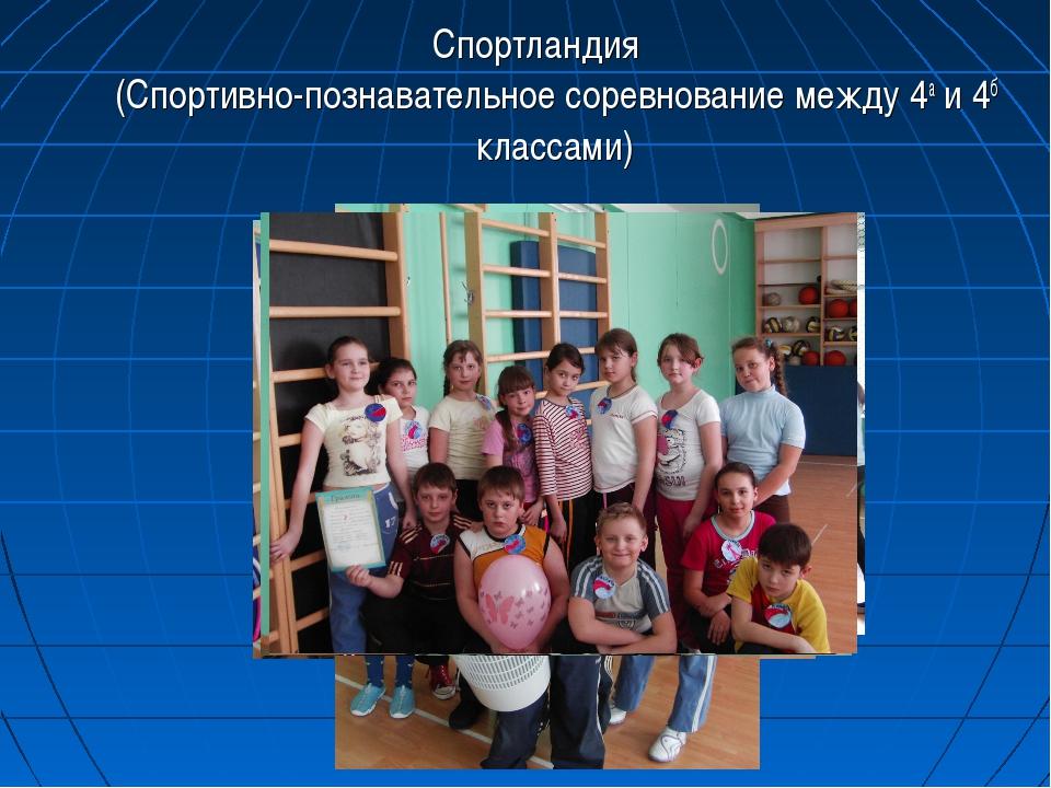 Спортландия (Спортивно-познавательное соревнование между 4а и 4б классами)