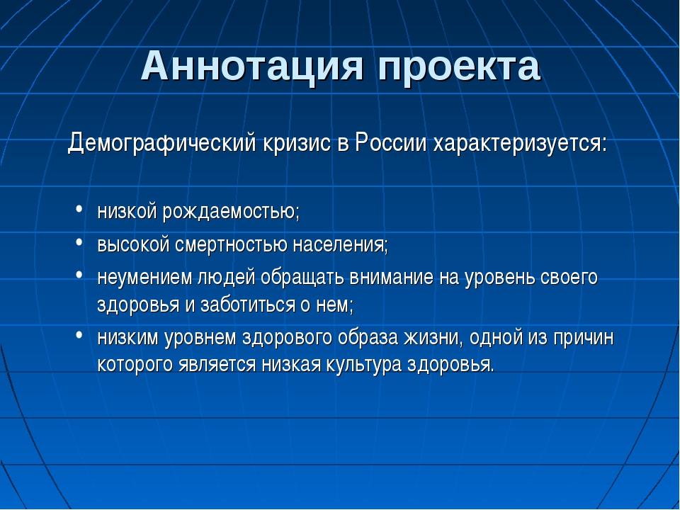 Аннотация проекта Демографический кризис в России характеризуется: низкой ро...