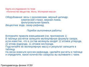 Преподавателдь физики УСВУ Самойлова А.С. Карта исследования по теме: «Количе