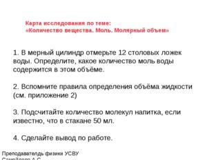 Преподавателдь физики УСВУ Самойлова А.С. Вывод Зная массу вещества и объём,