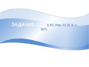 Преподавателдь физики УСВУ Самойлова А.С. Основные положения МКТ Доказательст