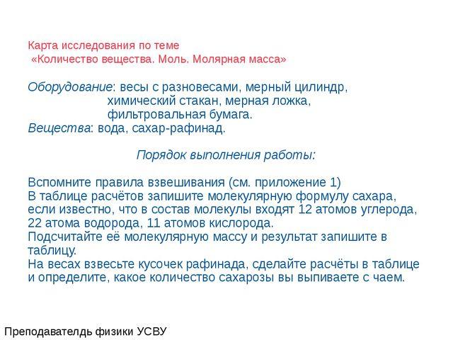 Преподавателдь физики УСВУ Самойлова А.С. Карта исследования по теме: «Количе...