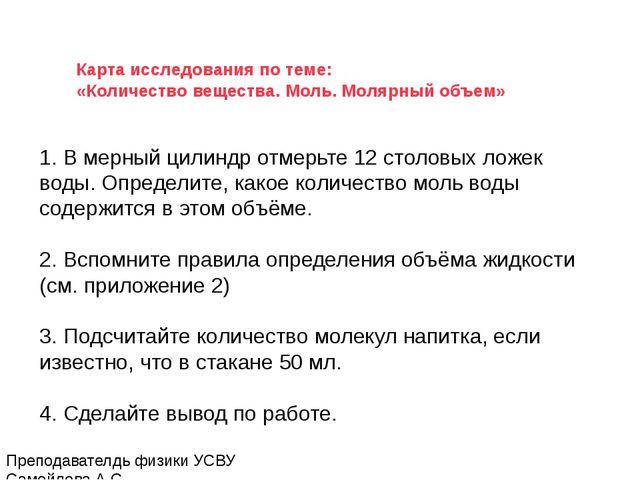 Преподавателдь физики УСВУ Самойлова А.С. Вывод Зная массу вещества и объём,...