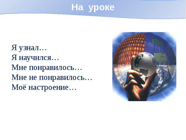 ЗАДАНИЕ С/П: § 57; Упр. 11 (5, 6, с. 167).