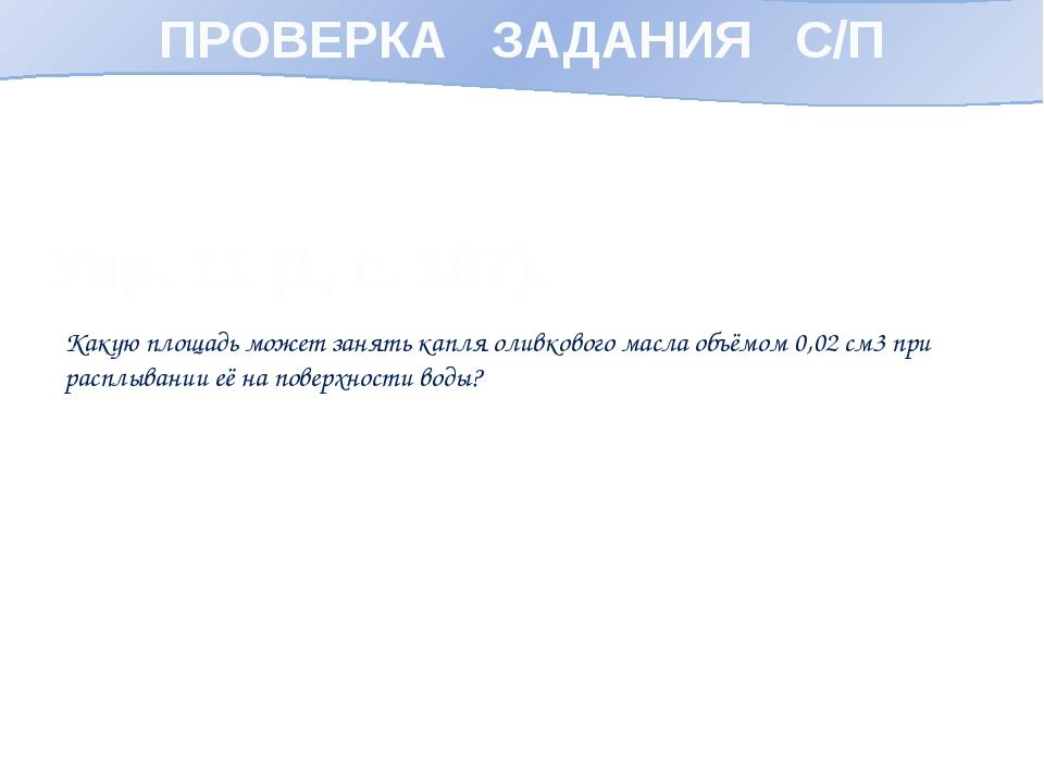 К-№ 38 (§ 57). Масса молекул. Количество вещества.