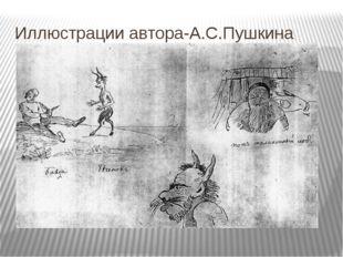 Иллюстрации автора-А.С.Пушкина