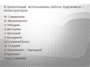 В презентации  использованы работы Художников – иллюстраторов М. Саморезова