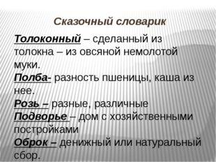 Сказочный словарик