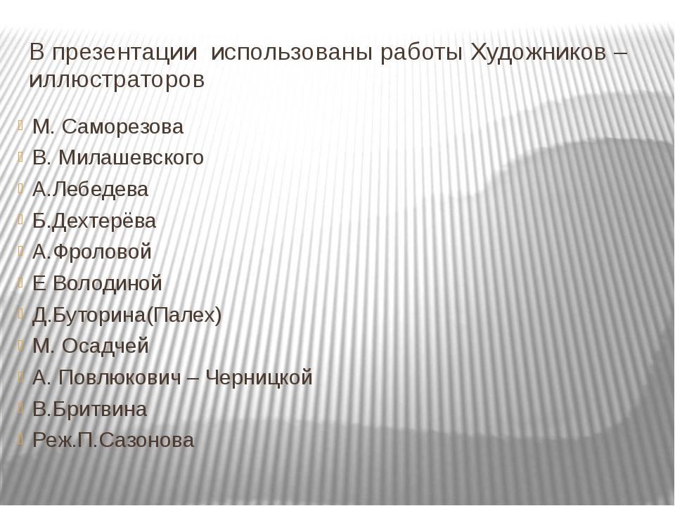 В презентации  использованы работы Художников – иллюстраторов М. Саморезова...