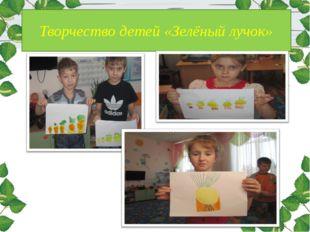Творчество детей «Зелёный лучок»