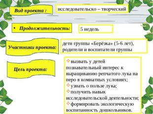 Вид проекта : Продолжительность: Участники проекта: Цель проекта: исследоват