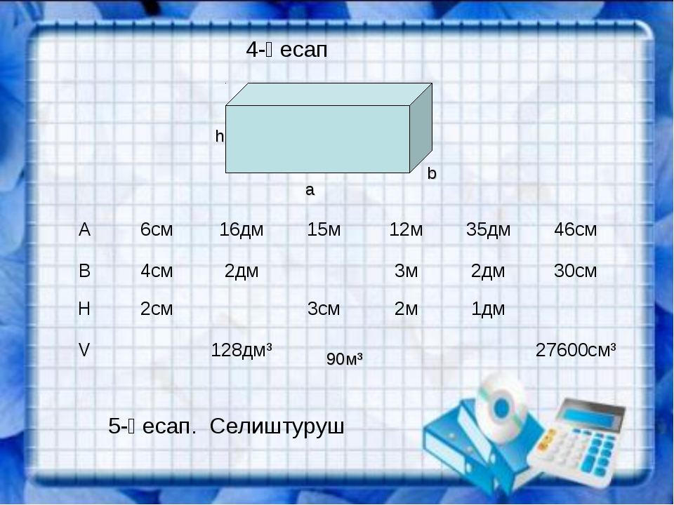 4-һесап h a b 90м³ 5-һесап. Селиштуруш